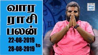 weekly-horoscope-22-08-2019-to-28-08-2019-hindu-tamil-thisai