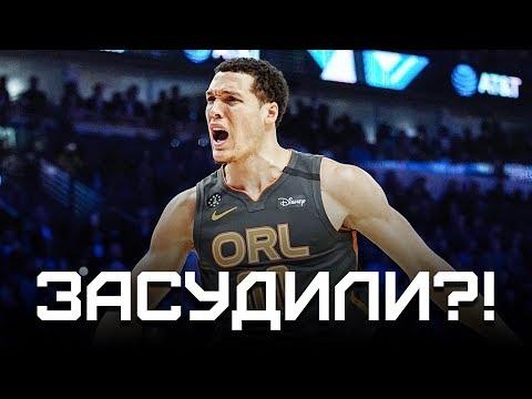 Данк Контест НБА 2020. Разбор | Smoove