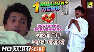 Doctor Ke Boka Banano | Comedy Scene | Jisshu | Kanchan Mallick