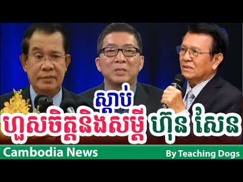 Khmer Hot News RFA Radio Free Asia Khmer Morning Monday 09/18/2017