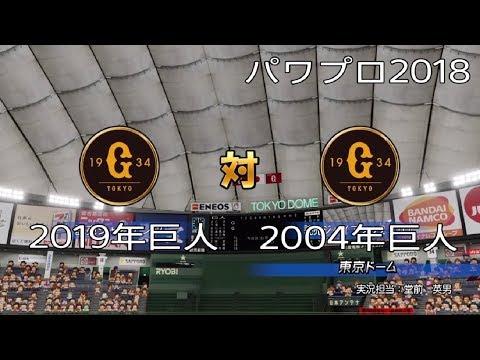 【パワプロ2018】2019年巨人対2004年巨人