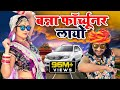 Rajasthani Song New 2017