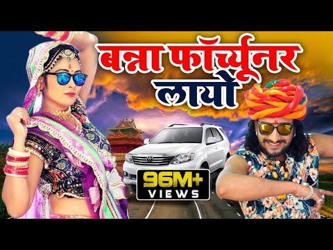 Fortuner : बन्ना फॉर्च्यूनर लायो  Banna Banni Song  Latest Rajasthani Song 2019