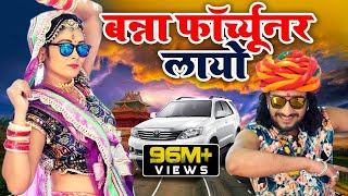 FORTUNER : बन्ना फॉर्च्यूनर लायो , Banna Banni Song , Latest Rajasthani Song 2019