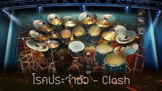 โรคประจำตัว - Clash : Drum Cover