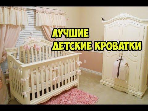 ТОП Лучшие детские кроватки для новорожденных 2019 год