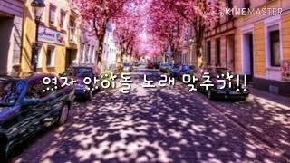 첫 제페토/ 노래 맞추기/ 여자 아이돌/당신은 누구의 팬?/볼빤간 딸기와체리/ 출저 나