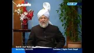 Tarjumatul Quran - Sura' al-Araf [The Heights]: 167-182.