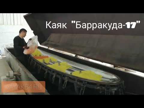 Этапы производства каяка Барракуда-17