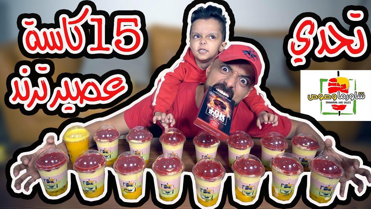 تحدي خنفشاري 15 كأسة عصير ترند من مطعم شاورما وصوص والعقاب مكسرات الموت