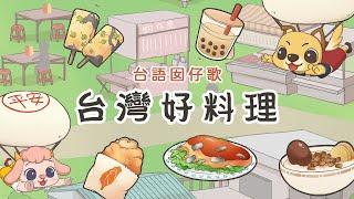 〈台灣好料理〉動畫版 MV|做伙來唱歌・台語囡仔歌・台語兒歌