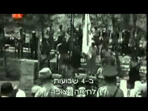 Israel Birth Of A Nation History Channel 1996