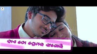 hai to prema rangoli ll new humane sagar whatsapp status ll by golden heart