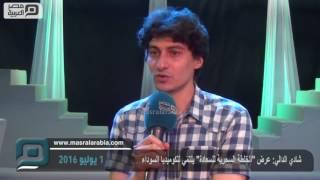 مصر العربية   شادي الدالي: عرض