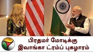 பிரதமர் மோடிக்கு இவாங்கா ட்ரம்ப் புகழாரம்   Modi    Ivanka Trump