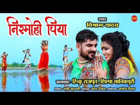 Nirmohi Piya   Vishram Yadav   Shilpa Manikpuri   Rinku Rajput   CG Song 2021