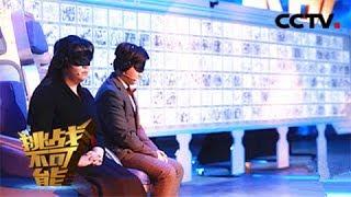 [挑战不可能之加油中国] 31200种可能!夫妻队开战 超高难度记忆细胞   CCTV挑战不可能官方频道