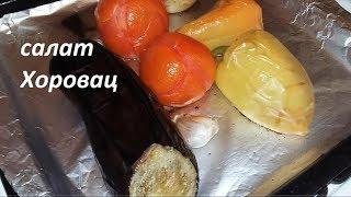 Очень полезный салат - ХОРОВАЦ!