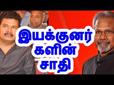 இயக்குனர்களின் சாதி  | Director caste | Tamil cinema news | Cinerockz