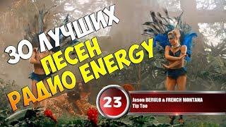 30 лучших песен Радио Energy | Музыкальный хит-парад недели 'NRJ HOT 30' от 24 декабря 2017