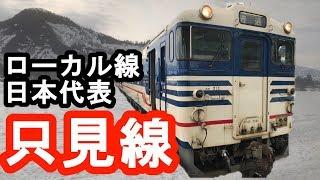 【青春18きっぷ】日本最強のローカル線!絶景の銀世界をゆく国鉄旅情の旅 【只見線の旅part1】