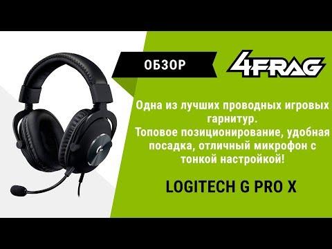 [Обзор] Logitech G Pro X - ПЕРВЫЙ ОБЗОР НА РУССКОМ!