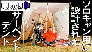 【UJack サーペントテント】ソロキャンプの為に日本人が1から設計したワンポールテント【大型バイクも入る】