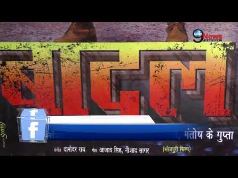 भोजपुरी फिल्म बादल जल्द ही सिनेमाघरों में होगी रिलीज   Badal Bhojpuri Movie Muhurat thumbnail