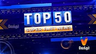 TOP 50 NEWS part 1 (25/5/19)