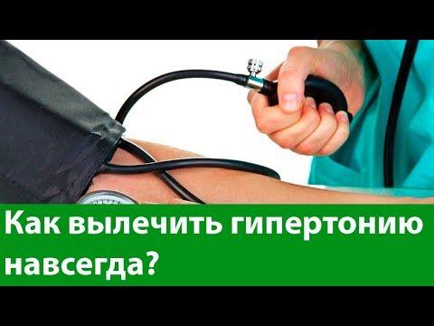 ЛЕЧЕНИЕ ГИПЕРТОНИИ. Как снизить артериальное давление