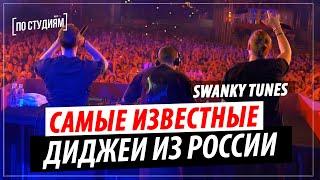 Самые известные Диджеи из России - Swanky Tunes [ПО СТУДИЯМ]