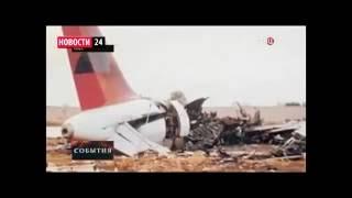 7 видео самых страшных АВИАКАТАСТРОФ(История авиаперевозок насчитывает не одну сотню крупных катастроф. Такие аварии хоть и редки, но обычно..., 2016-06-21T22:01:38.000Z)