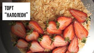 торт Наполеон видео рецепт простые рецепты от Дании