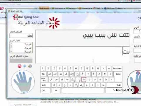 Arabic Keyboard Typing Tutor - Free download and software ...