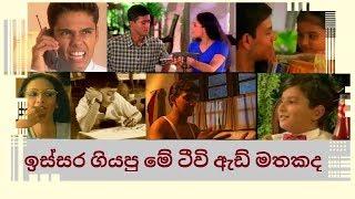 Sri Lankan old tv advertisements, Sri Lankan old tv commercials