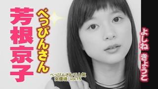 女優魂 vol.15 芳根京子 べっぴんさんで人気 朝ドラで人気急上昇の女優...