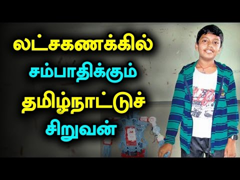 Cuddalore 14 Years Boy Earning 2.5L per Month and CEO Appointment Order from a Company