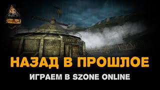 СТРИМ в sZone Online. Назад в Прошлое.