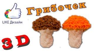 """""""Грибочек"""" - 3D фигурка из резиночек лумигуруми. Видеоурок #71"""