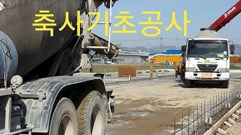 축사 펌프카 레미콘 기초공사