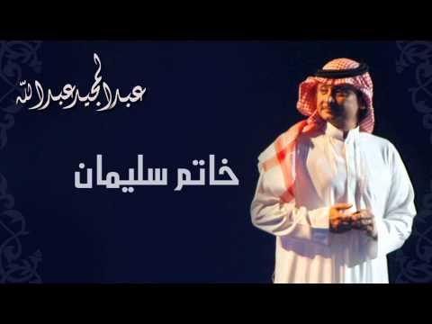 عبدالمجيد عبدالله - خاتم سليمان (النسخة الاصلية) | 2011