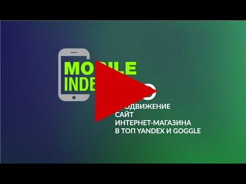 Продвижение сайтов и интернет магазинов в топ Яндекс и Гугл