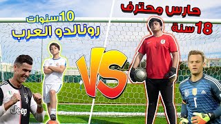 تحدي بين رونالدو العرب و حارس محترف !! | راح تنصدمون من النتيجة النهائية 😱