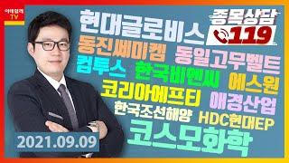 동진쎄미켐,컴투스,현대글로비스,동일고무벨트,한국비엔씨,…