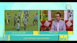 8 الصبح - تحليل فوز مانشستر سيتي على بازل برباعية وعبقرية بيب جوارديولا مع الناقد الرياضي أيمن محمد