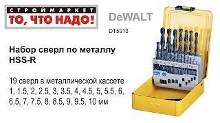 Набор сверл по металлу DeWALT HSS-R (19 шт, 1-10мм) DT5913 - сверла купить, сверло по металлу(Строймаркет