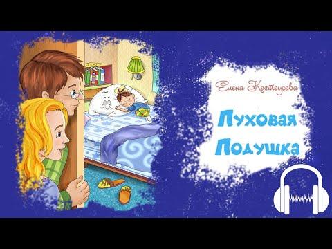 Сказки на ночь / Сказки «Сказочной мельницы»