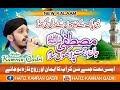 mustafa ﷺ jane rehmat pay lakho salam  hafiz kamran qadri  album 2016 with subtitles
