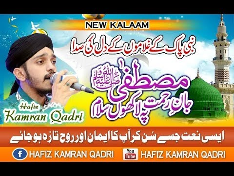 Mustafa ﷺ Jane Rehmat Pay Lakho Salam- Hafiz Kamran Qadri- Album 2016 with Subtitles thumbnail