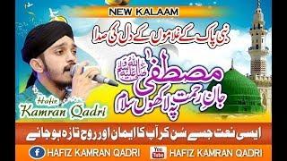 Mustafa ﷺ Jane Rehmat Pay Lakho Salam ll Hafiz Kamran Qadri ll  Album 2016